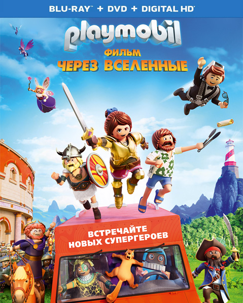Playmobil фильм: Через вселенные / Playmobil: The Movie (2019) BDRip 720p, 1080p, BD-Remux