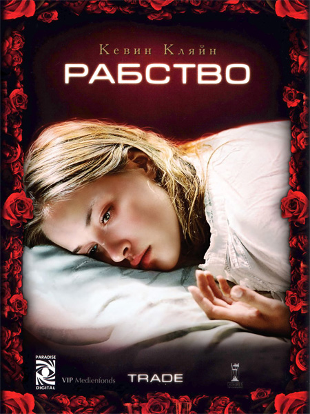 Рабство / Trade (2007) WEB-DL 720p, 1080p