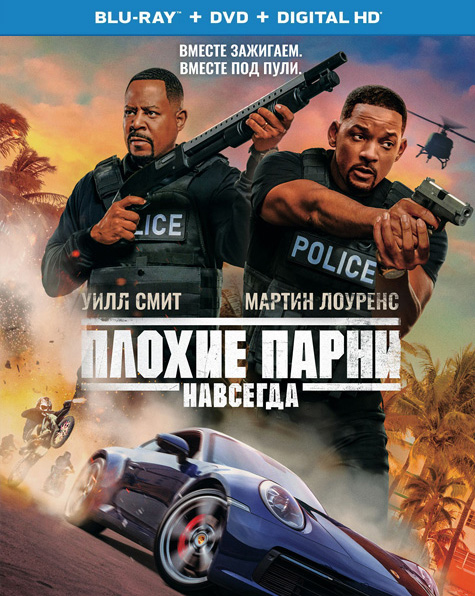 Плохие парни навсегда / Bad Boys for Life (2020) BDRip 720p, 1080p, BD-Remux, Blu-Ray EUR