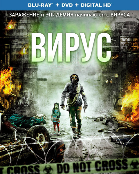 Вирус / Грипп / The Flu / Gamgi (2013) BDRip 720p, 1080p, BD-Remux