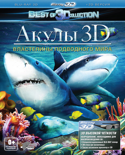 Акулы 3D: Властелины подводного мира / Sharks 3D: Kings of the Ocean (2013) BDRip 720p, 1080p, BD-Remux, Blu-Ray [2D/3D] RUS