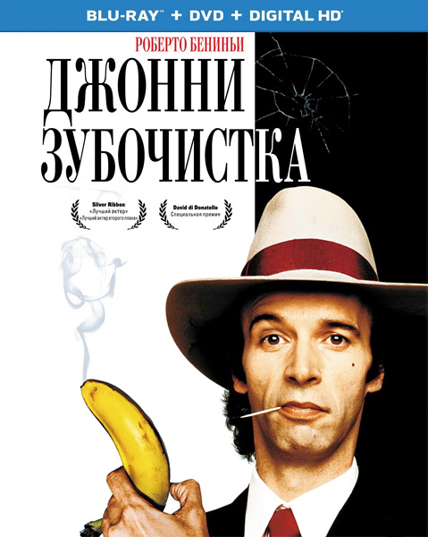 Джонни-Зубочистка / Johnny Toothpick / Johnny Stecchino (1991) BDRip 720p