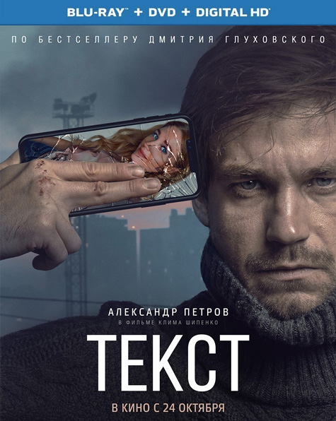 Текст (2019) BDRip 720p, 1080p, Blu-Ray RUS