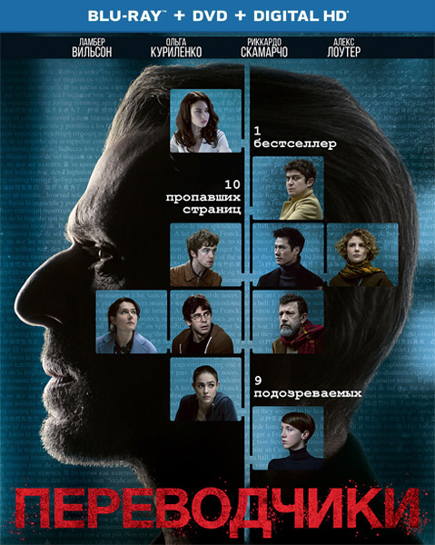 Переводчики / The Translators / Les traducteurs (2019) BDRip 720p, 1080p, BD-Remux