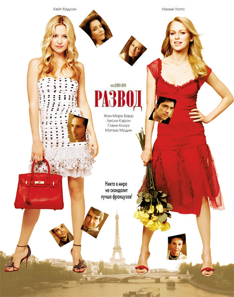 Развод / Le Divorce (2003) WEB-DL 1080p