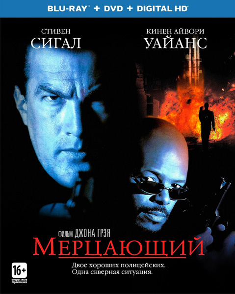 Мерцающий / The Glimmer Man (1996) BDRip 720p, 1080p, BD-Remux