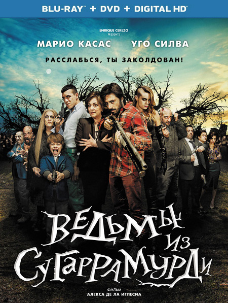 Ведьмы из Сугаррамурди / Witching and Bitching / Las brujas de Zugarramurdi (2013) BDRip 720p, 1080p, BD-Remux