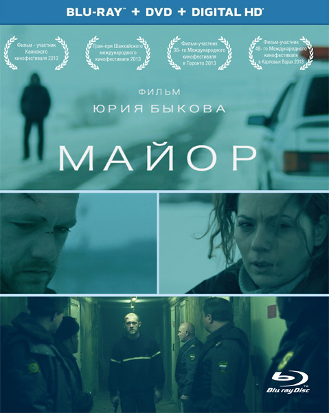 Майор (2013) BDRip 720p, 1080p, Blu-Ray RUS