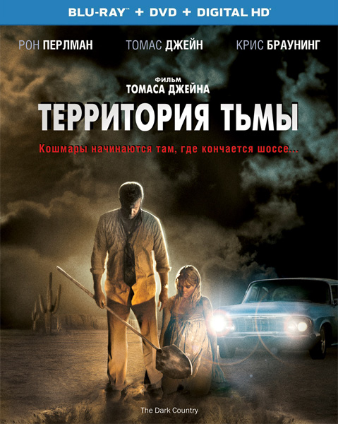 Территория тьмы / Dark Country (2009) BDRip 720p, 1080p, Blu-Ray [2D/3D] Disc