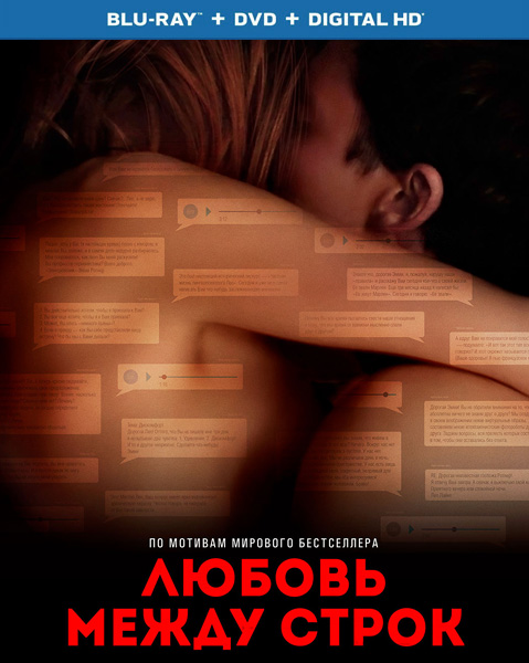 Любовь между строк / The Space Between the Lines / Gut gegen Nordwind (2019) BDRip 720p, 1080p, BD-Remux