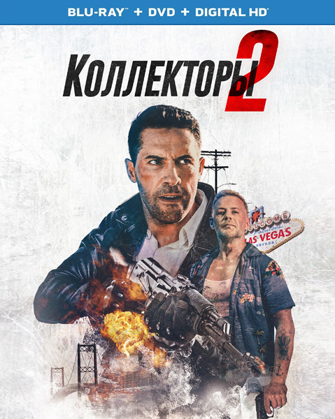 Коллекторы 2 / The Debt Collector 2 (2020) BDRip 720p, 1080p, BD-Remux