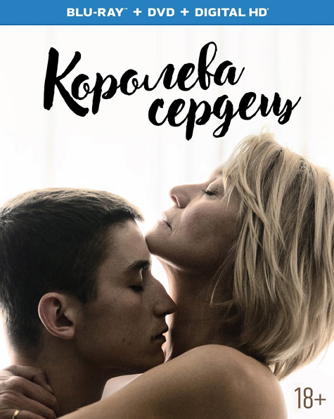 Королева сердец / Queen of Hearts / Dronningen (2019) BDRip 720p, 1080p, BD-Remux