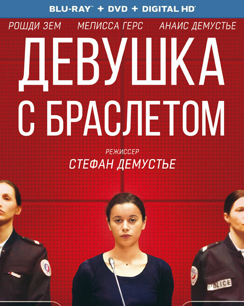 Девушка с браслетом / The Girl with a Bracelet / La fille au bracelet (2019) BDRip 720p, 1080p, BD-Remux
