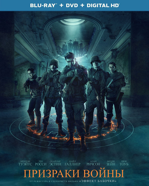 Призраки войны / Ghosts of War (2020) BDRip 720p, 1080p, BD-Remux