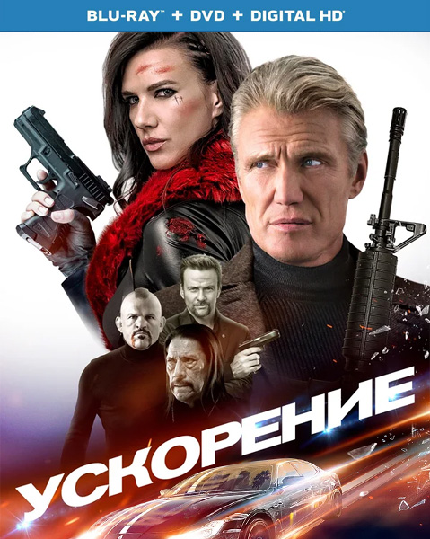 Ускорение / Acceleration (2019) BDRip 720p, 1080p, BD-Remux