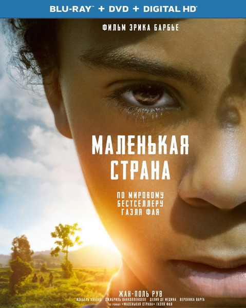 Маленькая страна / Small Country: An African Childhood / Petit pays (2020) BDRip 1080p, BD-Remux