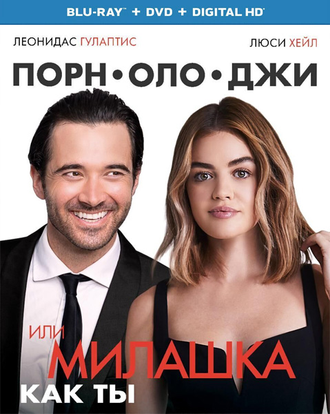 Порнолоджи, или Милашка как ты / Милашка вроде тебя / A Nice Girl Like You (2020) BDRip 720p, 1080p, BD-Remux