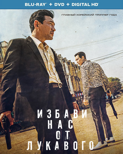Избави нас от лукавого / Deliver Us from Evil / Daman akeseo guhasoseo (2020) BDRip 720p, 1080p, BD-Remux