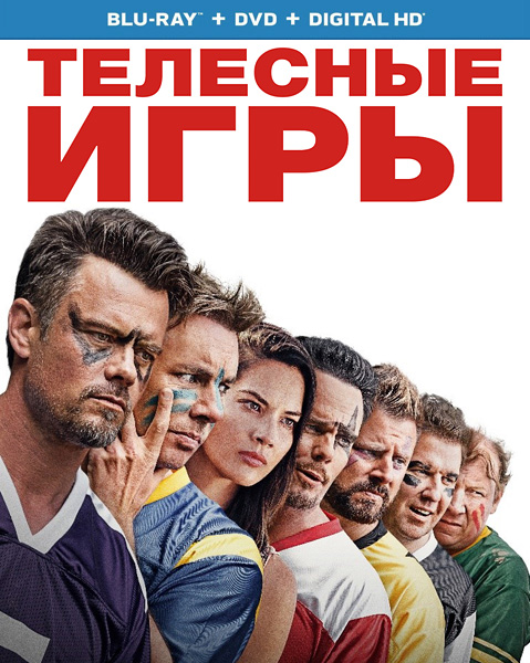 Телесные игры / Buddy Games (2019) BDRip 720p, 1080p