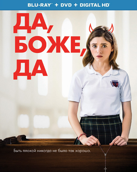 Да, боже, да / Yes, God, Yes (2019) BDRip 720p, 1080p, BD-Remux
