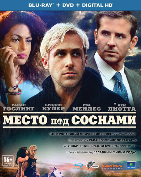 Место под соснами / The Place Beyond the Pines (2012) BDRip 720p, 1080p, BD-Remux