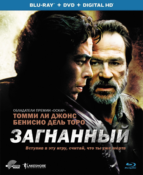 Загнанный / The Hunted (2003) BDRip 720p, 1080p, Blu-Ray RUS