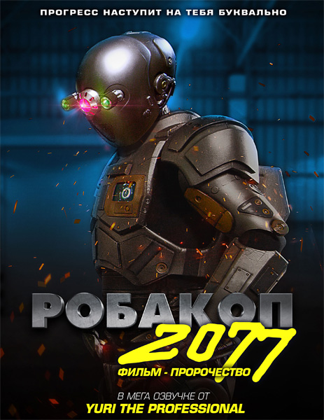 Робакоп 2077 / Automation (2019) WEB-DL 1080p